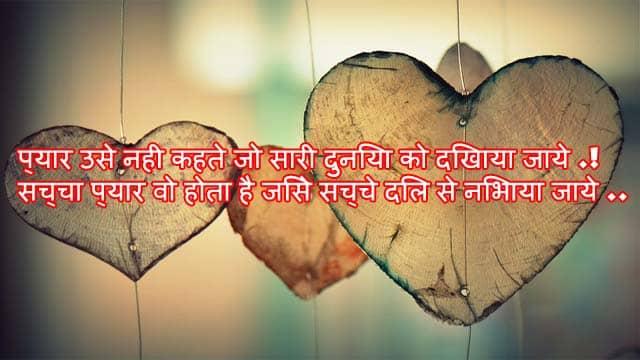 Top 20 Beautiful Hindi Love Shayari 2019