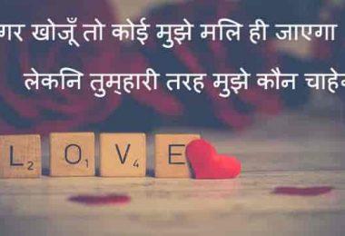 Best 15 Hindi Love Shayari Of All Time 2019