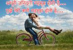Best 15+ Love Status In Hindi For Girlfriend