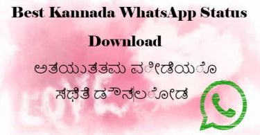 kannada whatsapp status download