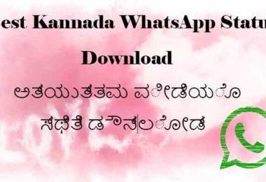 kannada whatsapp status download