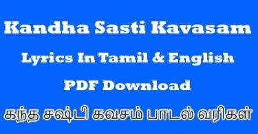 Kandha Sasti Kavasam Lyrics download