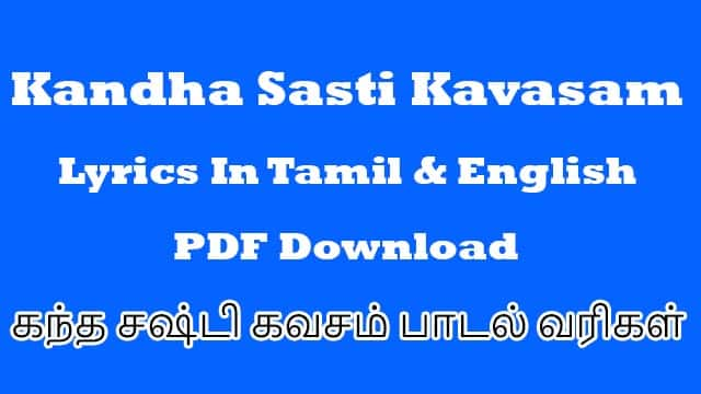 Kandha Sasti Kavasam Lyrics download